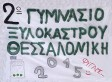 Τετραήμερη Εκδρομή της Γ' Τάξης στη Θεσσαλονίκη