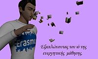 Το Ιστολόγιο για το πρόγραμμα Erasmus+ KA1